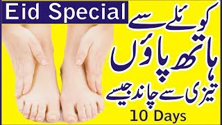 Beauty Tips Kaly Siyah Hath Paon 10 Din Main Gory Krain | Hands Whitening