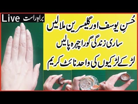 Winter Night Cream Permanent Whitening 4 Every One | Skin Care Tips In Urdu
