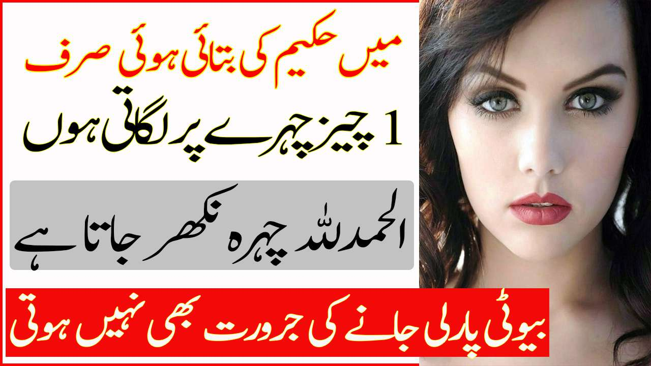 Chehre Ki Khubsurti | Face Beauty Tips In Urdu 2018